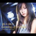 倉木麻衣/Growing of my heart 【CD】