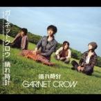 GARNET CROW/晴れ時計 【CD】