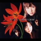 GARNET CROW/夢・花火 【CD】