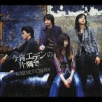 GARNET CROW/今宵エデンの片隅で 【CD】