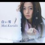 倉木麻衣/白い雪 【CD】