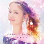 森本美紀/止まらないメリーゴーランド 【CD】