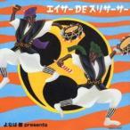 ��ʤ�Ű����ʤ�Ű �ץ쥼��� �������� DE ���ꥵ������ ��CD��