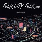 bonobos/FOLK CITY FOLK .ep 【CD】