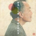 (V.A.)/はやし・こば CM WORKS 【CD】