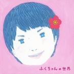 ふくちゃん/ふくちゃんの世界 【CD】