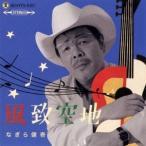 なぎら健壱/風致空地 【CD】
