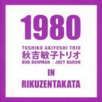 秋吉敏子トリオ/1980・秋吉敏子トリオ・イン・陸前高田 【CD】