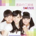 ノニエル/運命の三姉妹 【CD】