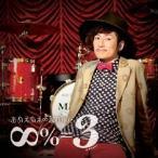 あぬえぬえ∞ぶれいん/∞%=3-ムゲパスリー- 【CD】
