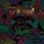 アラゲホンジ/はなつおと 【CD】