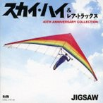 ジグソー/スカイ・ハイ&レア・トラックス 40TH ANNIVERSARY COLLECTION 【CD】