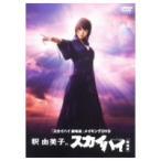 釈由美子 in スカイハイ 【DVD】画像