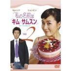 私の名前はキム・サムスン Vol.2 【DVD】