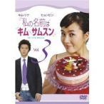 私の名前はキム・サムスン Vol.3 【DVD】