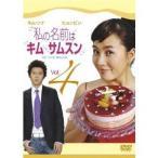 私の名前はキム・サムスン Vol.4 【DVD】
