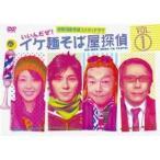 イケ麺そば屋探偵〜いいんだぜ!〜 Vol.1 【DVD】
