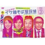 イケ麺そば屋探偵〜いいんだぜ!〜 Vol.3 【DVD】