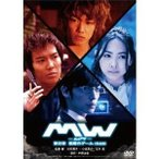 MW -ムウ- 第0章 〜悪魔のゲーム〜 【DVD】