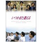 いつかまた逢える DVD-BOX 【DVD】