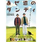 あぜ道のダンディ 【DVD】