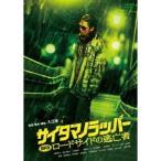SRサイタマノラッパー ロードサイドの逃亡者 【DVD】