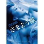 さまよう獣 【DVD】