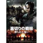 裏切りの戦場 葬られた誓い 【DVD】