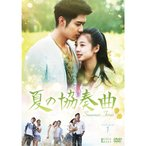 夏の協奏曲 DVD-BOX1 【DVD】