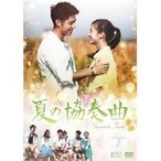 夏の協奏曲 DVD-BOX2 【DVD】