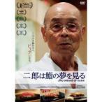 二郎は鮨の夢を見る 【DVD】