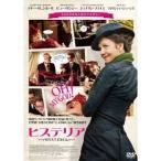 ヒステリア 【DVD】