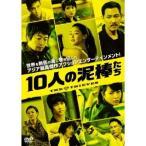 10人の泥棒たち 【DVD】