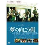 夢の向こう側〜ROAD LESS TRAVELED〜 【DVD】