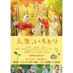 人生、いろどり 【DVD】