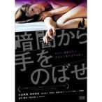 暗闇から手をのばせ 【DVD】