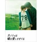 カノジョは嘘を愛しすぎてる スペシャル・エディション 【DVD】