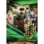 宮廷の泪・山河の恋 DVD-BOX1 【DVD】