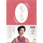 連続テレビ小説 花子とアン 完全版 DVD BOX 2 【DVD】