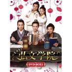 トキメキ!弘文学院 DVD-BOX1 【DVD】