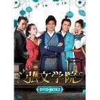 トキメキ!弘文学院 DVD-BOX2 【DVD】