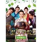 トキメキ!弘文学院 DVD-BOX3 【DVD】