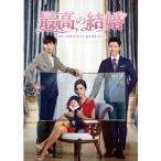 最高の結婚 DVD-BOX I 【DVD】