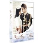 キング 〜Two Hearts スペシャル・プライスDVD-BOX II 【DVD】