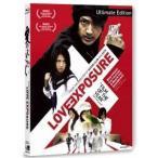 愛のむきだし 通常版 【Blu-ray】