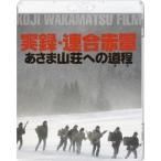 実録・連合赤軍 あさま山荘への道程 【Blu-ray】