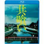 共喰い 【Blu-ray】