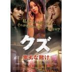 クズ 卑劣な賭け 【DVD】
