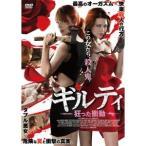 ギルティ 狂った衝動 【DVD】