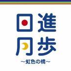 YCHRO feat.山本紘之・徳島えりか(日本テレビアナウンサー)/日進月歩〜虹色の橋〜 【CD】
